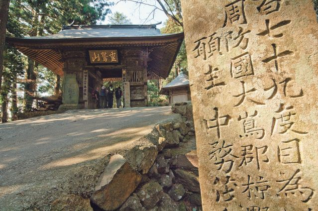 Pèlerinage de Shikoku - Japon